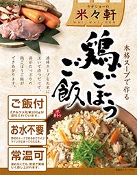 米々軒 鶏ごぼうご飯