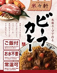 米々軒 ビーフカレー