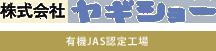 株式会社ヤギショー